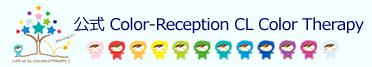 公式 星のCLカラセラピスト養成講座-Color Reception